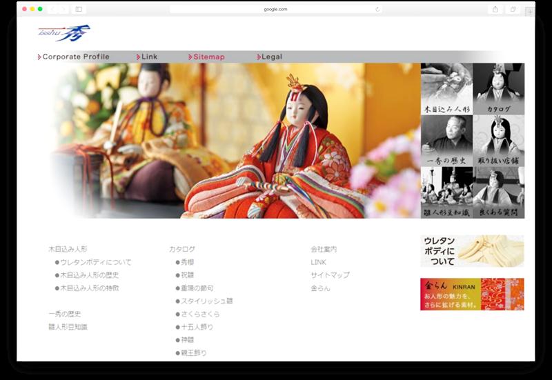 一秀(isshu)のサイトへ