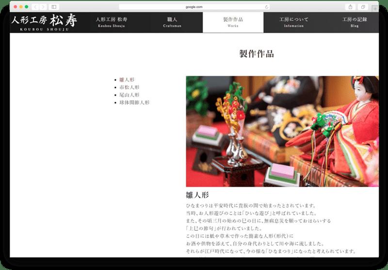 松寿(SHOUJU )のサイトへ