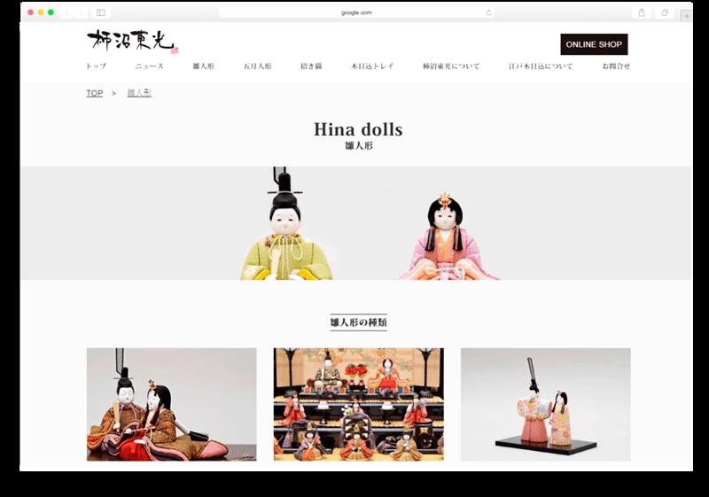 柿沼東光(kAKINUMATOKO)のサイトへ