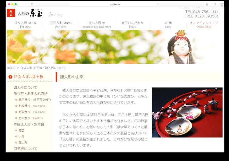 東玉(TOUGYOKU)のサイトへ